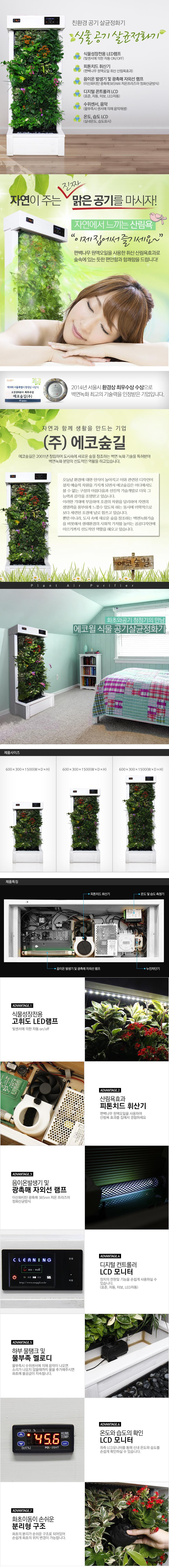 식물공기살균정화기.jpg